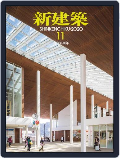 新建築 shinkenchiku (Digital) November 10th, 2020 Issue Cover