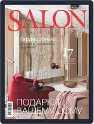 Salon Interior Russia (Digital) Subscription December 1st, 2020 Issue