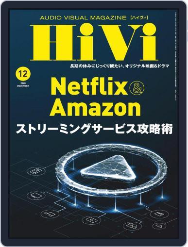 月刊hivi (Digital) November 17th, 2020 Issue Cover