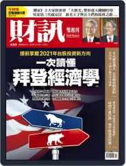 Wealth Magazine 財訊雙週刊 (Digital) Subscription November 12th, 2020 Issue