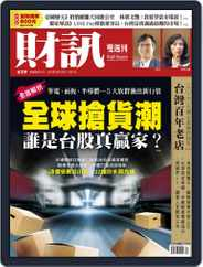 Wealth Magazine 財訊雙週刊 (Digital) Subscription October 29th, 2020 Issue
