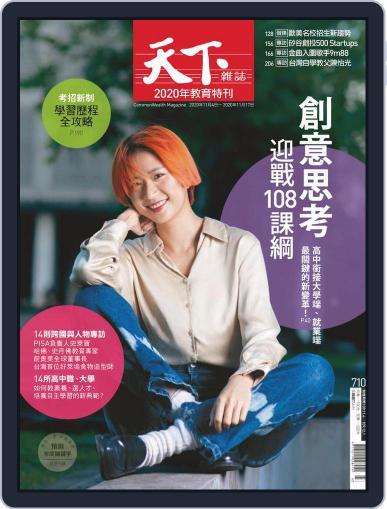 Commonwealth Magazine 天下雜誌 (Digital) November 4th, 2020 Issue Cover