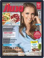 Лиза (Digital) Subscription November 14th, 2020 Issue