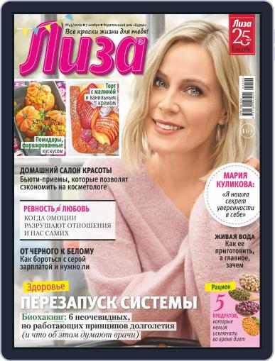 Лиза (Digital) November 7th, 2020 Issue Cover