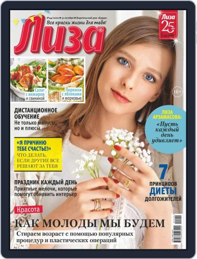 Лиза (Digital) October 31st, 2020 Issue Cover
