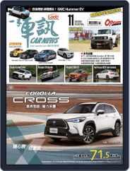 Carnews Magazine 一手車訊 (Digital) Subscription November 5th, 2020 Issue