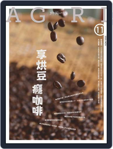CountryRoad 鄉間小路 November 2nd, 2020 Digital Back Issue Cover
