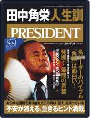PRESIDENT プレジデント (Digital) Subscription November 6th, 2020 Issue