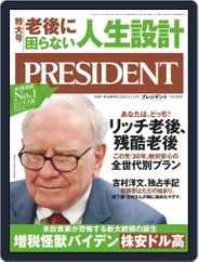 PRESIDENT プレジデント (Digital) Subscription October 23rd, 2020 Issue