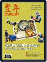 Harvest 豐年雜誌 (Digital) Subscription November 12th, 2020 Issue
