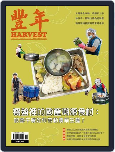 Harvest 豐年雜誌 (Digital) November 12th, 2020 Issue Cover