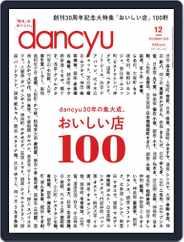 dancyu ダンチュウ (Digital) Subscription November 6th, 2020 Issue
