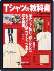 別冊Lightning  (別冊ライトニング) (Digital) Subscription May 29th, 2020 Issue