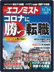 週刊エコノミスト (Digital) Subscription November 16th, 2020 Issue