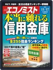 週刊エコノミスト (Digital) Subscription November 9th, 2020 Issue