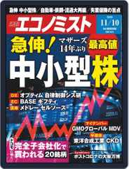 週刊エコノミスト (Digital) Subscription November 2nd, 2020 Issue