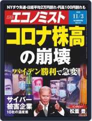 週刊エコノミスト (Digital) Subscription October 26th, 2020 Issue