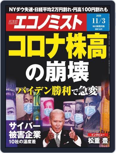 週刊エコノミスト October 26th, 2020 Digital Back Issue Cover