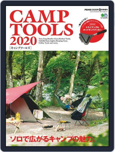 エイ出版社のアウトドアムック (Digital) July 31st, 2020 Issue Cover