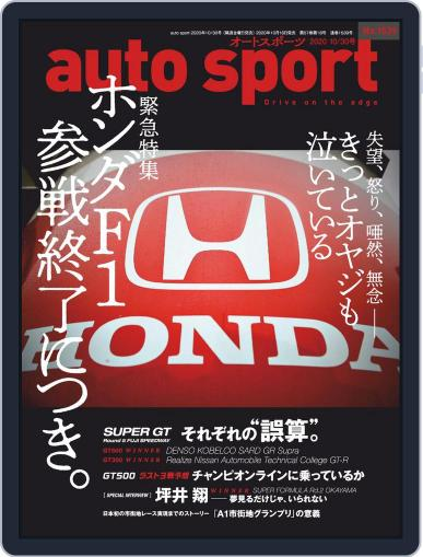 auto sport オートスポーツ October 30th, 2020 Digital Back Issue Cover