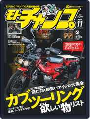 モトチャンプ motochamp (Digital) Subscription October 6th, 2020 Issue
