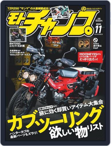 モトチャンプ motochamp October 6th, 2020 Digital Back Issue Cover