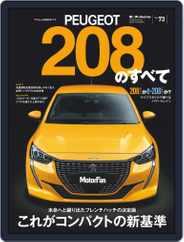 モーターファン別冊インポート Magazine (Digital) Subscription September 11th, 2020 Issue