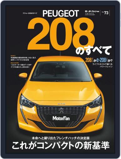 モーターファン別冊インポート Magazine (Digital) September 11th, 2020 Issue Cover