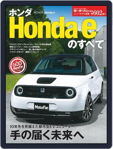 モーターファン別冊ニューモデル速報 (Digital) October 22nd, 2020 Issue Cover