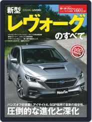 モーターファン別冊ニューモデル速報 (Digital) Subscription October 21st, 2020 Issue