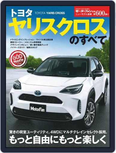 モーターファン別冊ニューモデル速報 (Digital) September 5th, 2020 Issue Cover