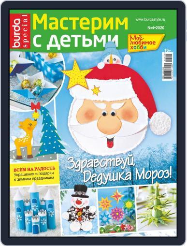 Мое любимое хобби (Digital) October 1st, 2020 Issue Cover