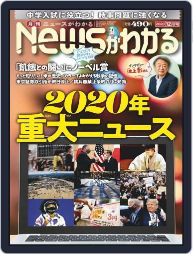 月刊ニュースがわかる (Digital) November 17th, 2020 Issue Cover