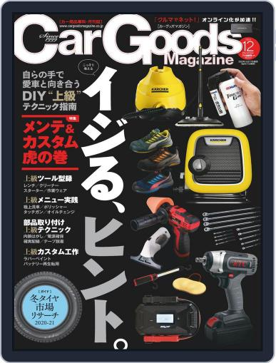 Car Goods Magazine カーグッズマガジン (Digital) October 18th, 2020 Issue Cover