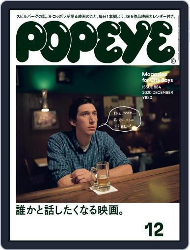 POPEYE(ポパイ) (Digital) November 9th, 2020 Issue Cover