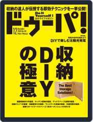 ドゥーパ! Dopa! (Digital) Subscription November 7th, 2020 Issue