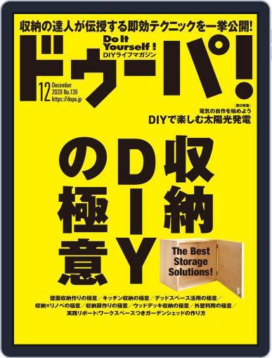 ドゥーパ! Dopa! (Digital) November 7th, 2020 Issue Cover