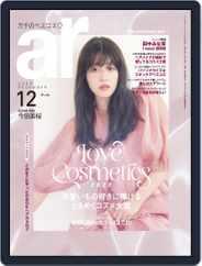 ar アール (Digital) Subscription November 12th, 2020 Issue