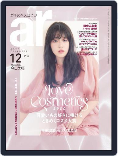 ar アール (Digital) November 12th, 2020 Issue Cover