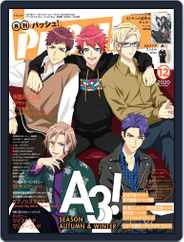 PASH! Magazine (Digital) Subscription November 10th, 2020 Issue