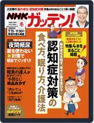 NHKガッテン! Magazine (Digital) Subscription December 16th, 2020 Issue