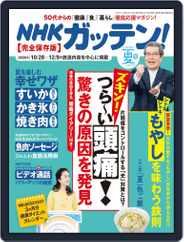 NHKガッテン! Magazine (Digital) Subscription June 16th, 2021 Issue