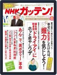 NHKガッテン! Magazine (Digital) Subscription March 16th, 2021 Issue