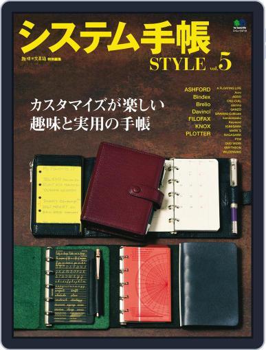 システム手帳STYLE Vol.5 November 6th, 2020 Digital Back Issue Cover