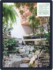 庭NIWA Magazine (Digital) Subscription April 1st, 2021 Issue