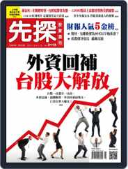 Wealth Invest Weekly 先探投資週刊 (Digital) Subscription November 19th, 2020 Issue