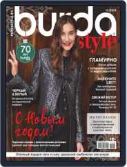 Бурда (Digital) Subscription December 1st, 2020 Issue