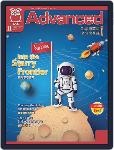 Advanced 彭蒙惠英語 (Digital) October 16th, 2020 Issue Cover