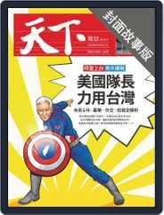 CommonWealth special subject 天下雜誌封面故事+特別企劃版 (Digital) Subscription November 19th, 2020 Issue