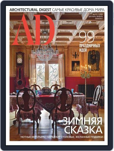 Ad Russia December 1st, 2020 Digital Back Issue Cover